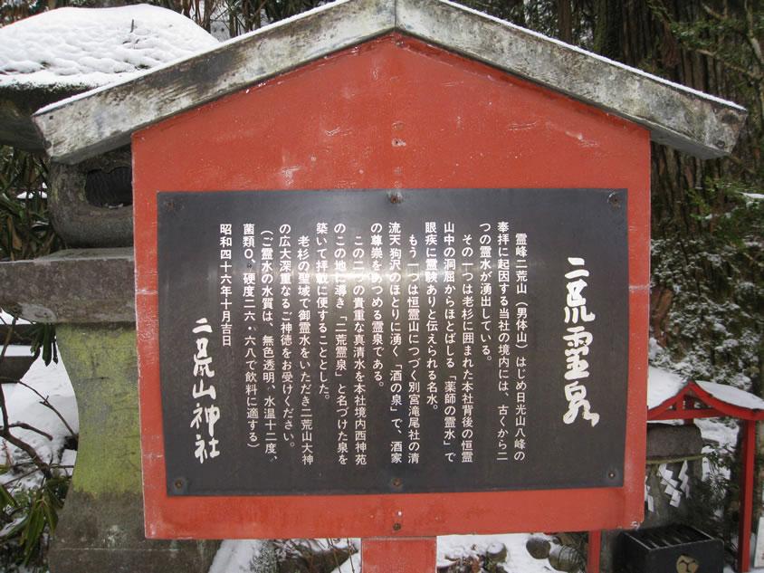 日光の社寺の画像 p1_17