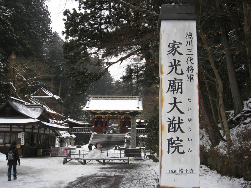 日光の社寺の画像 p1_9